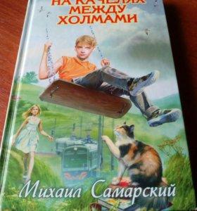 "Книга ""На качелях между холмов"" Михаил Самарский"