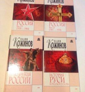 Вадим Кожинов История России 4 тома