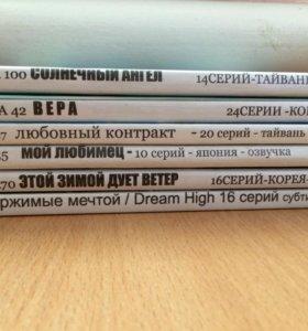 Для любительниц дорам😜 Осталось 6 дисков;)