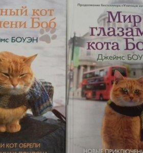 Уличный кот по имени Боб Джеймс Боуэн
