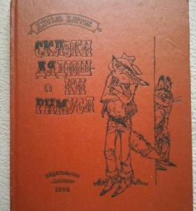 Сказки дядюшки Римуса,1993 год