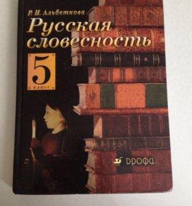 Русская словесность(5 класс).Б/у немного.