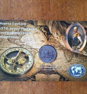 5 рублей 170 лет рго в альбоме