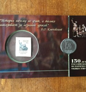 5 рублей 150 лет рио + марка в альбоме