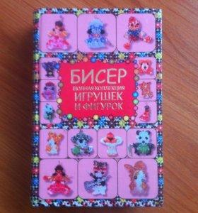 """Книга""""Бисероплетение"""""""