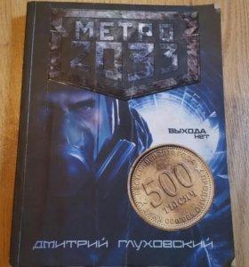 "Книга ""Метро"" фантастика"