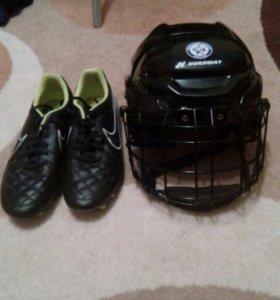 Буци и хоккейный шлем