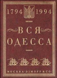"""Книга """"Вся Одесса)"""