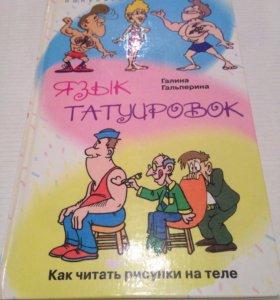 """Книга """"Язык татуировок"""""""