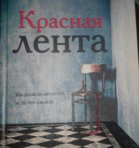 Книга. Красная лента