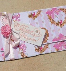 свадебный конверт для дарения денег
