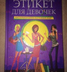 Книга для девочки.