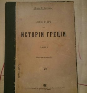 Старая книга. История Греции
