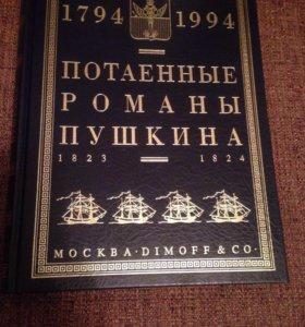 Потаенные романы Пушкина