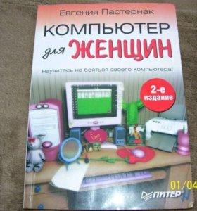 """Книга """"Компьютер для Женщин"""""""