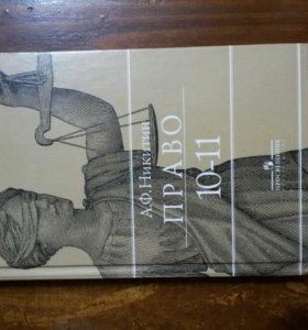 Книга 10-11 кл. Право.