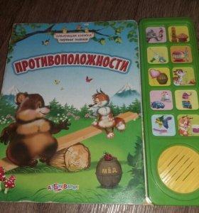 """Музыкальная книга """"Противоположности"""""""