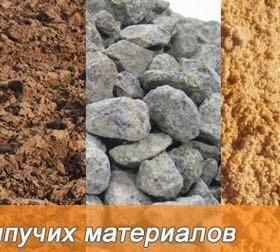 Песок,щебень,земля,отсев. Разработка участков.