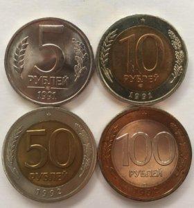 Набор монет 1991-1992 годов (ГКЧП)