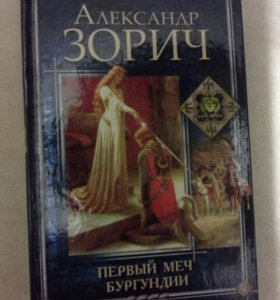"Александр Зорич ""Первый меч Бургундии""."