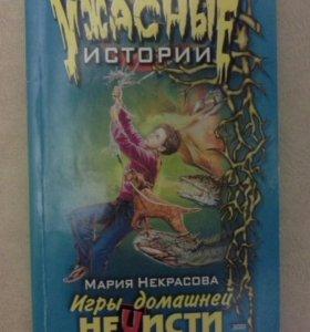 """Мария Некрасова """"Игры домашней нечисти""""."""
