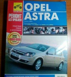 Продам книгу по ремонту и эксплуатации автомобиля