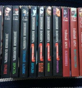 Книги: Дневники Вампира, Стефана и Тайный Круг