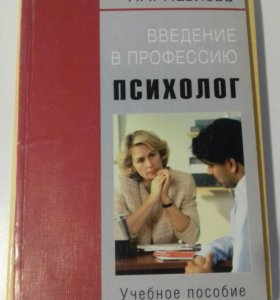 Книги по психологии для учащихся в ИвГУ