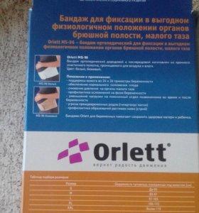 Бандаж для беременных Orlett