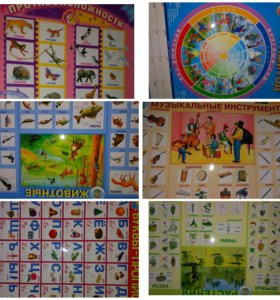 Новые плакаты для детей/школы/сада