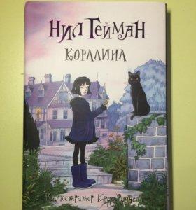 Книга- Коралина, автор- Нил Гейман