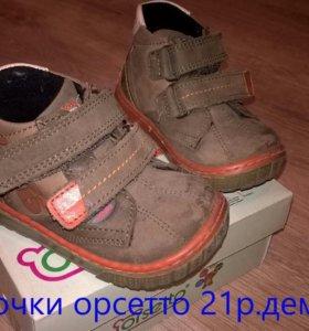 Продаю демисезонные ботиночки орсетто