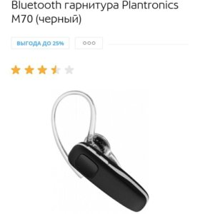Platronics M70
