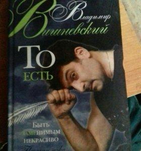Книга Вишневского