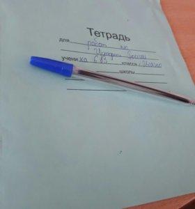 Тетрадь одноелассника плюс ручка в подарок