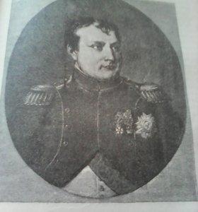 """В.Слоон """"Жизнеописание Наполеона"""""""