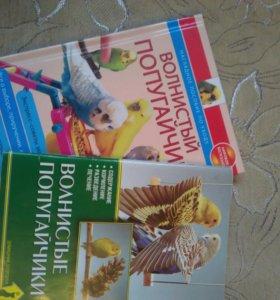 Книга о волнистых попугаях