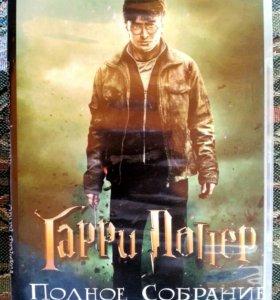Гарри Поттер полное собрание DVD