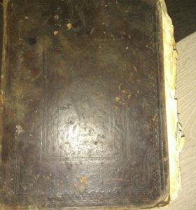 Очень Старинная Книга Раритет