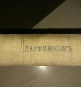Дарвинизм.  Изложение теории естет.отб. 1911 год