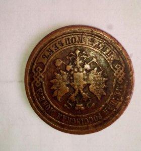 Старинная царская монета