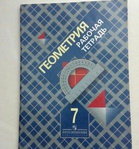 Рабочая тетрадь по геометрии 7 класс
