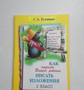Как писать изложения.2 класс. С. А. Есенина.