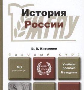 Кириллов В.В. История России