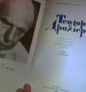 8 томов сочинений Теодора Драйзера