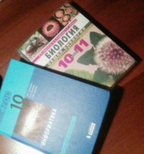 Учебники 10класс