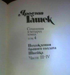 4 тома сочинений Ярослава Гашека