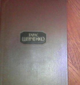 4 книги сочинений Тараса Шевченко