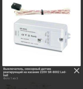 Сенсорный датчик