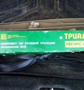 Рулевые тяги ВАЗ 2110-12